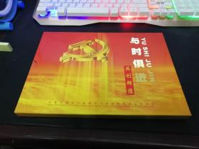 与时俱进 共创辉煌(邮票珍藏册)——庆祝中国共产单地十六次全国代表大会召开