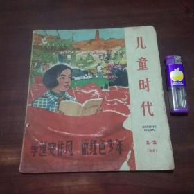 儿童时代:1961年第1-2期(24开老版童书)(含毛主席写论持久战的时候等文章)(缺内容)