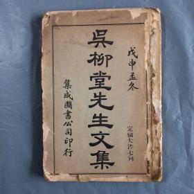 绝版 线装  戊申(1908年) 《吴柳堂先生文集》 ( 共四卷全)