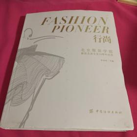 行尚:北京服装学院服装专业表演20周年纪念