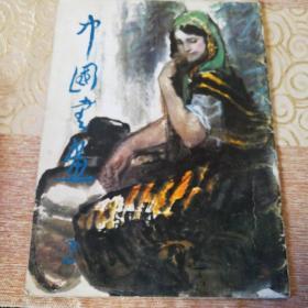 中国书画2