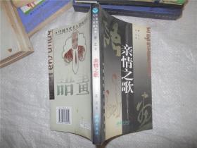 亲情之歌 (中国当代名人语画书系)