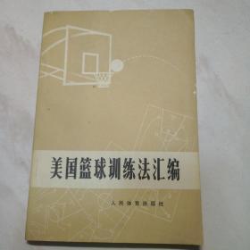 美国篮球训练法汇编