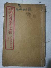 增辑陈修园医书七十种(南雅堂医书外集二十九种)
