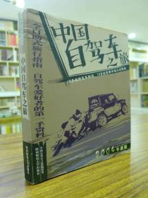 中国自驾车之旅(2004年新版 16条越野驾车路线 15条逃离都市的山水线路)