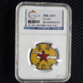 """(评级币):建国初期我国建造的最伟大最艰难的一条公路""""滇藏公路局""""法郎彩纪念章。"""