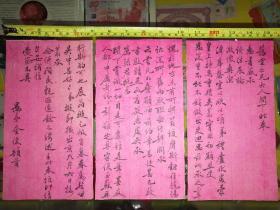 奎俊,瓜尔佳·奎俊(1843-1916年9月2日)同一上款信札保真