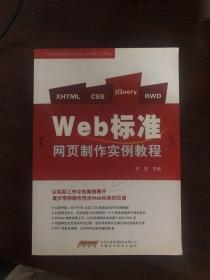 Web标准网页制作实例教程