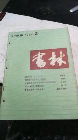 书林1984【2、3、4、6】四册合售