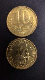 现货独联体10戈比硬币 50枚散装  年份随机发货