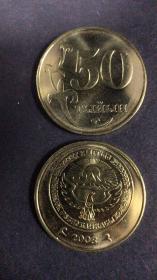 现货吉尔吉斯斯坦50特因硬币 50枚散装 年份随机发货