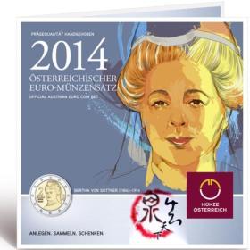2014年奥地利年版币