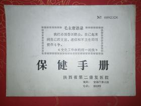 《保健手册》带毛主席语录