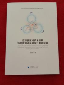 京津冀区域技术创新协同度测评及其提升要素研究