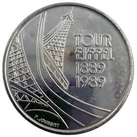 1989年法国发行埃菲尔铁塔5法郎铜镍合金币