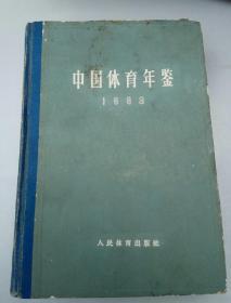 中国体育年鉴 1963
