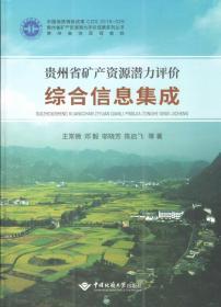 贵州省矿产资源潜力评价综合信息集成 9787562544227 王常微 中国地质大学出版社