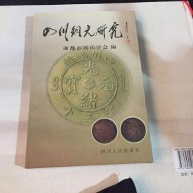 四川铜元研究