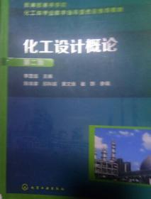 化工设计概论(第二版)/教育部高等学校化工类专业教学指导委员会推荐教材