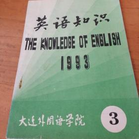英语知识,3