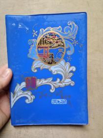 36开100页塑料日记(未用)