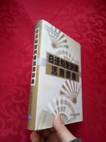 日语句型例解活用辞典