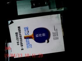 中华人民共和国第一届青年运动会乒乓球预赛