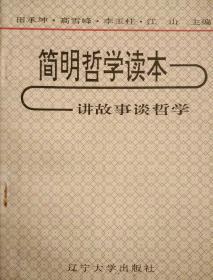 简明哲学读本