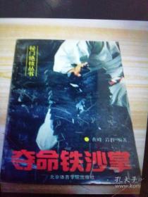 夺命铁砂掌(秘门绝技丛书)