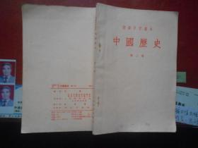 解放初老教科书绘图本:初级中学课本中国历史(第二册)----1953年初版1955年印