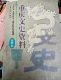 重庆父史资料。第四辑
