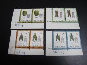 邮票  T71  钱币 新全  直角边  两连 部分带数字 色标