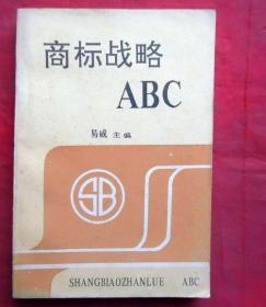 商标战略ABC  易威编