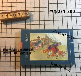 西游故事选之高老庄