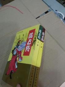 《岳飞传》2册全,带函
