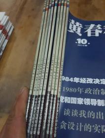 炎黄春秋  2014年第2--10期 共9本合售