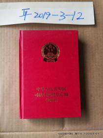 中华人民共和国司法行政规章汇编(2009)