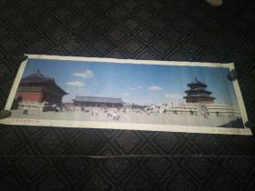 宣传画……北京天坛祈年殿(白亮摄)105cm*37cm