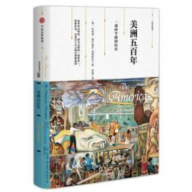美洲五百年 正版  费尔南多-阿梅斯托  9787508686684
