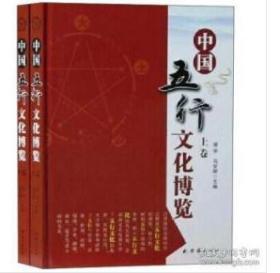 中国五行文化博览 16开2卷  1C01c