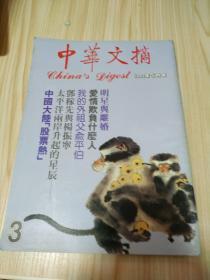 中华文摘1992.5