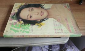 张小娴 最后的电邮 李黎 三个人的婚礼