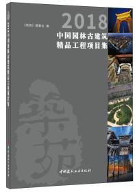 2018中国园林古建筑精品工程项目集