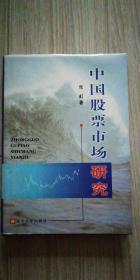 中国股票市场研究