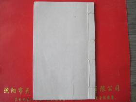 线装【使西日记】一册全