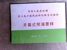 中华人民共和国第六届少数民族传统体育运动会开幕式预演票样 请柬7张门票40张(带副券)横翻