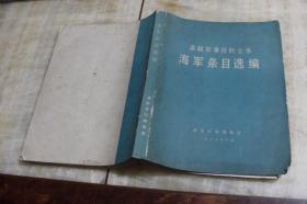 苏联军事百科全书:海军条目选编(平装16开  1985年10月印行  有描述有清晰书影供参考)