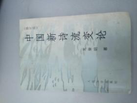 中国新诗流变论