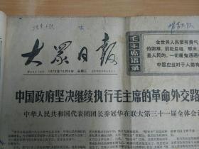 大众日报1976年10月6日乔冠华在联大会议上的发言