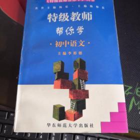 特级教师帮你学.初中语文
